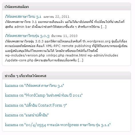 rss, เวิร์ดเพรส, ภาษาไทย