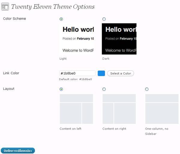 wordpress theme, twenty eleven