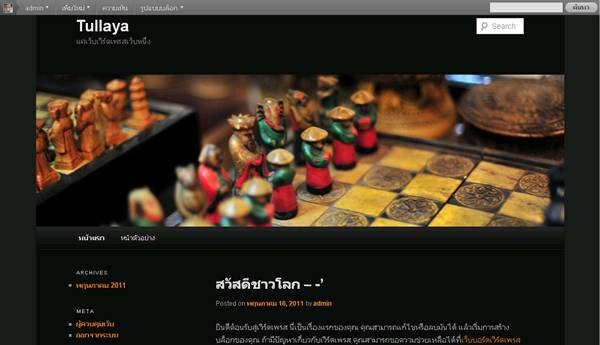 wordpress theme, twenty eleven