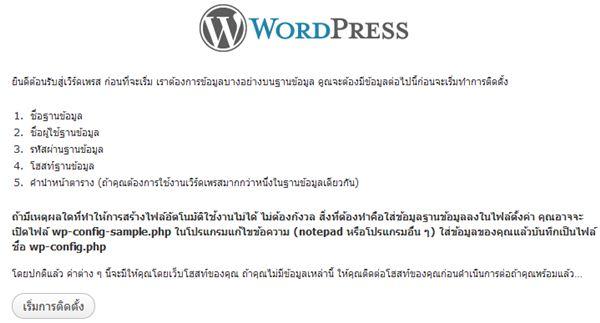 วิธีติดตั้ง wordpress