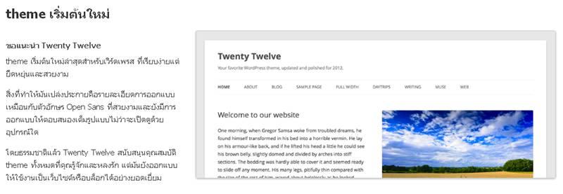 เวิร์ดเพรส wordpress 3.5